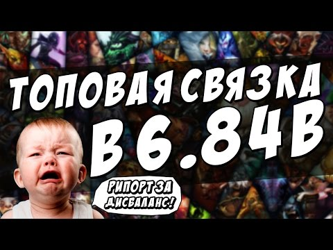 видео: Топ связка в dota 6.84b