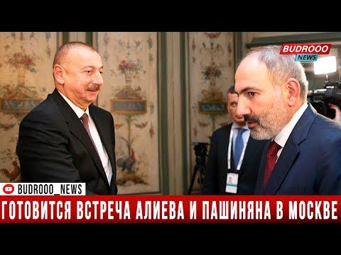 9 ноября Азербайджан и Армения подпишут в Москве два новых документа