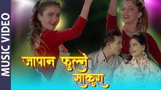 New Nepali lok Dohori Song 2076/2019 || जापान फुल्ने साकुरा || Basanta Thapa & Silu Bhattarai