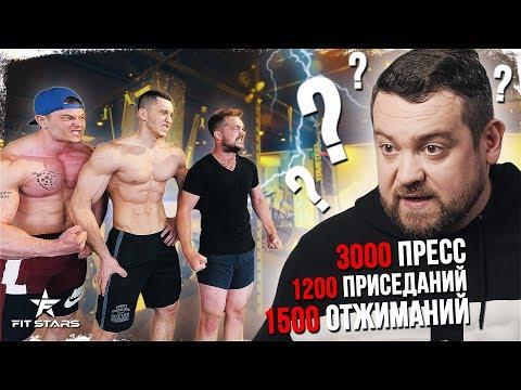 FITSTARS VS ДАВИДЫЧ!