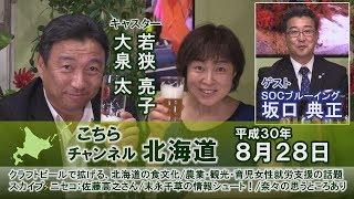 【ch北海道】ついに開局!チャンネル北海道 /クラフトビールで拡げる、北海道の食文化[H30/8/28]