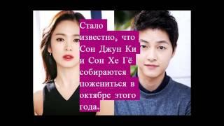 Сон Джун Ки женится?!