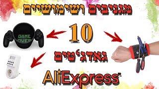 גאדג'טים מגניבים ושימושיים | 10 מוצרים שמתאימים לכולם מאתר עלי אקספרס | Aliexpress Usefully Items