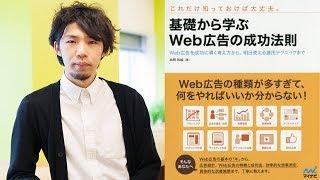 基礎から学ぶWeb広告の成功法則|2017年6月21日放送