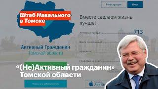 «(Не)Активный гражданин» Томской области