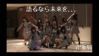 Download 欅坂46『語るなら未来を...』踊ってみた MP3 song and Music Video