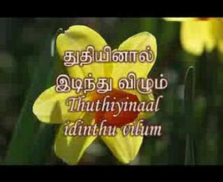 Nandriyaal Thuthipaadu