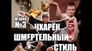 Чхарёк, стиль орла и змеи, Великий Мастер Виктор Матвеев. Фрик Шоу№3