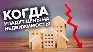 Покупать ли квартиру в 2021? Когда упадут цены на недвижимость?