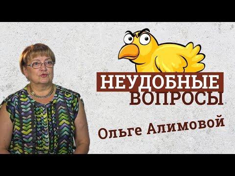 Неудобные вопросы Ольге Алимовой