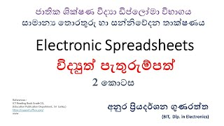 Download Mp3 Ict For National Diploma In Teaching ,  General Subject  Spreadsheets Part 2