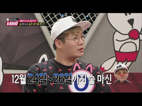 "[World Changing Quiz Show] 세바퀴 - Yoon Min soo, ""December 24, drank until May 26""  20151106"