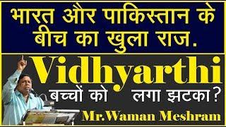 भारत और पाकिस्तान के बीच का खुला पोल—Mr.Waman Meshram