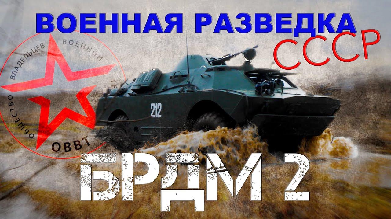 ВОЕННАЯ РАЗВЕДКА СССР!!! БРДМ-2/ военные машины СССР/Иван Зенкевич ПРО