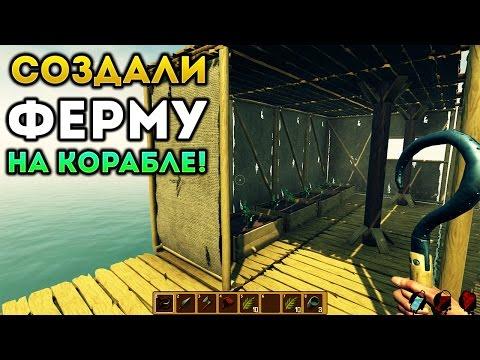 СОЗДАЛИ ФЕРМУ В КОРАБЛЕ! ДВУХЭТАЖНЫЙ ДОМ! - Raft