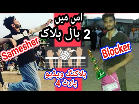 Mohsin Samoot Samesh  Blocking Good Video Part 4