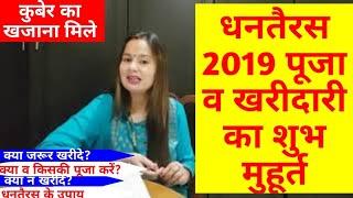 धनतैरस किस समय करें पूजा 2019 की कुबेर का खजाना मिले, dhanteras ki puja vidhi 2019