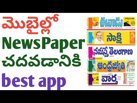 Best App For Read NewsPaper On Android In Telugu | Daily News Paper On Android