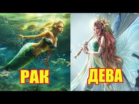Какое вы мифологическое существо по знаку Зодиака!!!