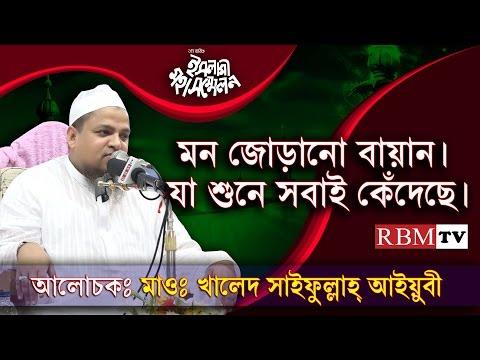 Bangla Waz, Maulana Khaled Saifullah Ayubi 2017  মন জোড়ানো বায়ান।
