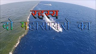 दुनिया के दो महासागर जो आपस में नहीं मिलते || Hind Mahasagar & Prashant Mhasagar |