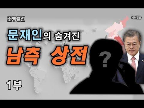 [세뇌탈출] 조뱅썰전 424탄 - 문재인의 숨겨진 남측 상전 - 1부 (20190419)