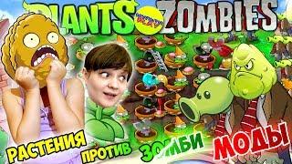 Растения против Зомби Косилки на КРЫШЕ и САД ДЗЕН МультиPlay Plants Vs Zombies