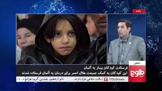 MEHWAR: Afghan Children Fly To Germany For Treatment