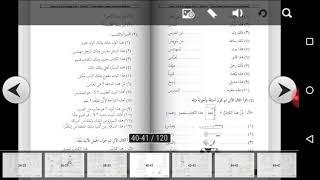 Продолжение занятий. Уроки арабского языка. Мединский курс, 1 том, 8 урок