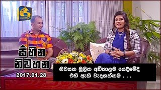 Sihina Niwahana | Interview with Susantha Bandara Uduweriya - 28th January 2017