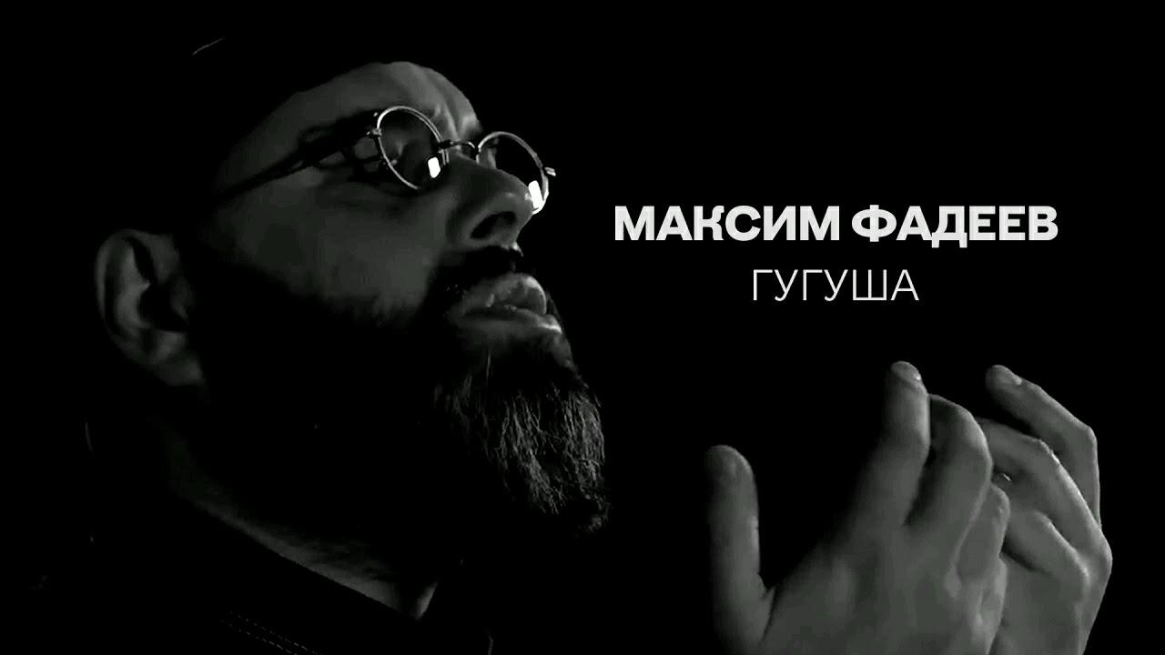 Максим ФАДЕЕВ - Гугуша | 2020