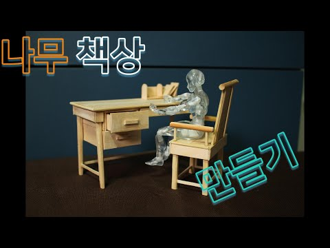 [ DIY Fz ] 책상 의자 만들다 어떠나요 ? 나무 기초 아이스크림 막대 미니어쳐 책상 How do you make a desk chair?  Wood base ice crea