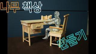 하드스틱 책상 의자 만들다 어떠나요? 나무 기초 아이스…