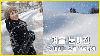 사진가를위한 포토샵 눈사진합성 겨울풍경사진보정 눈내리는…