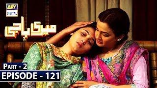 Meri Baji Episode 121 - Part 2 - 26th June 2019   ARY Digital Drama