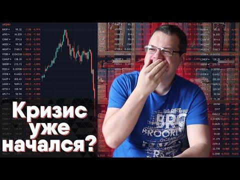 КРИЗИС НАЧАЛСЯ? Паника на фондовом рынке! Страшное падение и обвал акций в пятницу!