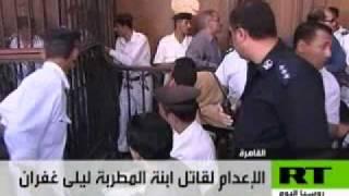 الحكم بالإعدام على قاتل ابنة ليلى غفران