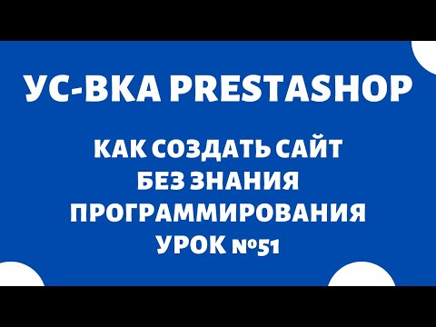 PrestaShop — Установка на хостинг 🔥 Как сделать интернет-магазин с нуля самому, Урок №51