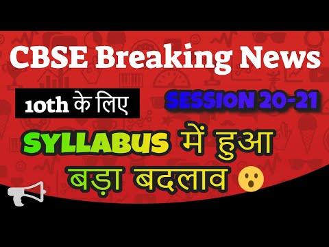 CLASS 10 CBSE LATEST 2021 UPDATED SYLLABUS || CBSE SYLLABUS CHANGED || Classic Education