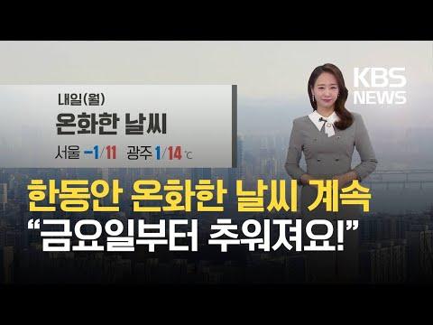 [날씨] 당분간 초봄 같은 날씨…내일 서울 한낮 11도 / KBS 2021.01.24.