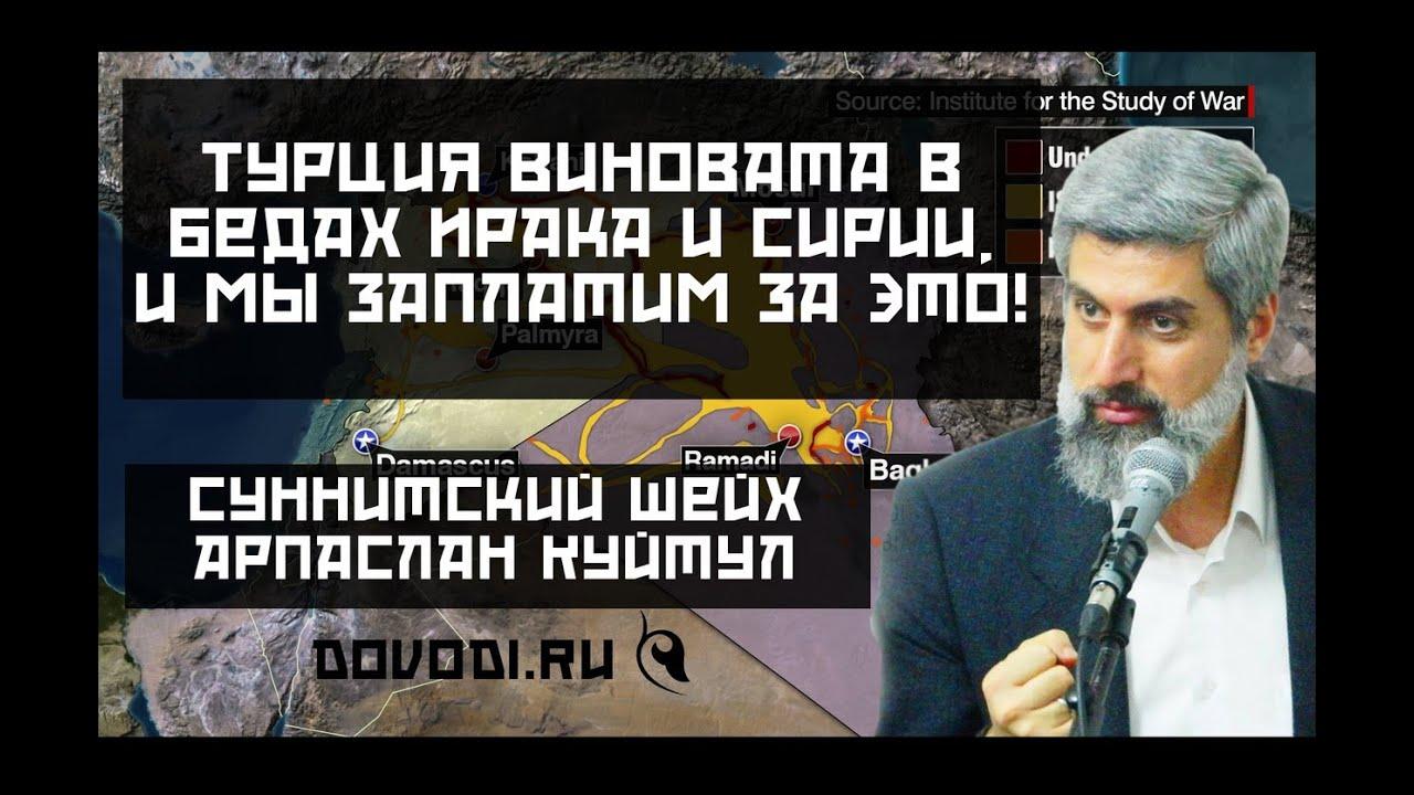 """Картинки по запросу Суннитский шейх Арпаслан Куйтул: """"Турция виновата в бедах Ирака и Сирии, и мы заплатим за это"""""""