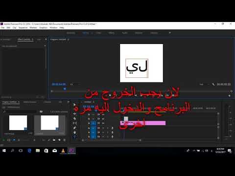 حل مشكلة الكتابة المتقطعة في Adobe Premiere Pro CC 2018 الحل النهائي