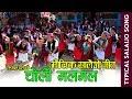"Nepali Salaijo Song 2074/2018  ""Choli Malmal"" by Nepali Singer, Himal Ghale & Sita Thapa"
