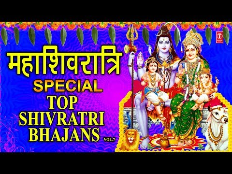 2019 Special I Top Shivratri Bhajans ANURADHA PAUDWALLAKHBIR SINGH LAKKHAHARIHARAN