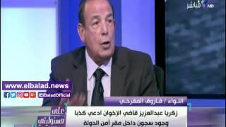 فاروق المقرحي: الإخوان حرضوا «6 أبريل» على سرقة ملفات أمن الدولة.. فيديو