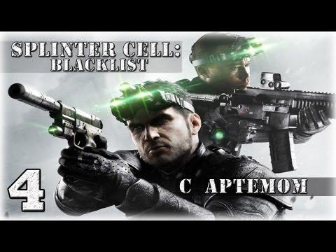 Смотреть прохождение игры [CO-OP с Art Games] Splinter Cell: Blacklist. Серия 4.