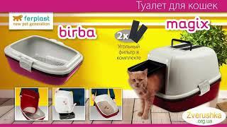 Туалеты для кошек Ferplast • Зоомагазин Zverushka.org.ua