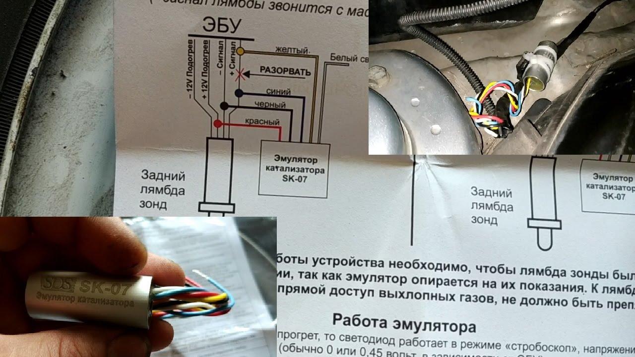 Skoda Octavia A5 установка эмулятора катализатора. Универсальная процессорная обманка лямбда зонда.