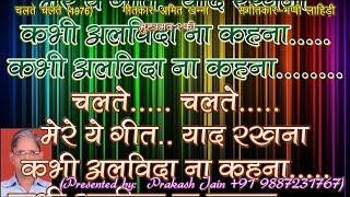 Chalte Chalte Mere Ye Geet (2 Stanzas) Karaoke With Hindi Lyrics (By Prakash Jain)