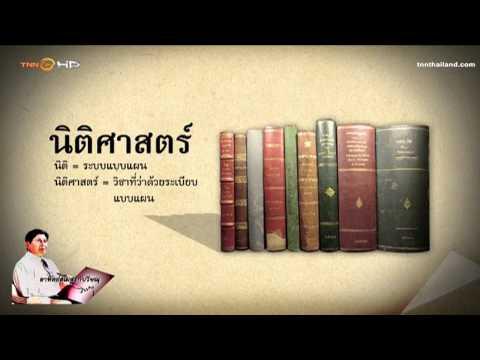 อาทิตย์สโมสร - เส้นทางกฎหมายในประเทศไทย